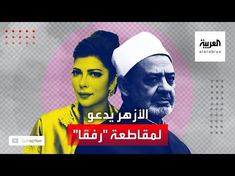 العرب اليوم - شاهد: الأزهر الشريف يدعو لمقاطعة الأغنية الجديدة لأصالة نصري