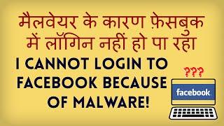 Facebook Malware Removal and Login. Facebook mein Malware aa gaya to Login kaise karte hain?