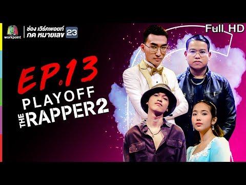 THE RAPPER 2 |  EP.13 | PLAYOFF สาย C | | 6 พ.ค. 62 Full HD