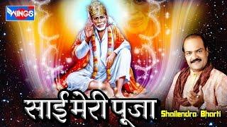Sai Baba Songs - Sai Mere Pooja - Beautiful Saibaba Bhajan By Shailendra Bhartti