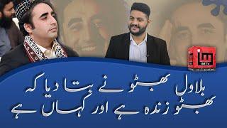 Bilawal Bhutto Zardari ny Bata diya ke bhutto zinda ha or kaha hai | Mutazam Shabir | IM Tv