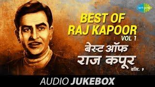 Best Of Raj Kapoor Songs – Vol 1 | Jukebox | Raj Kapoor