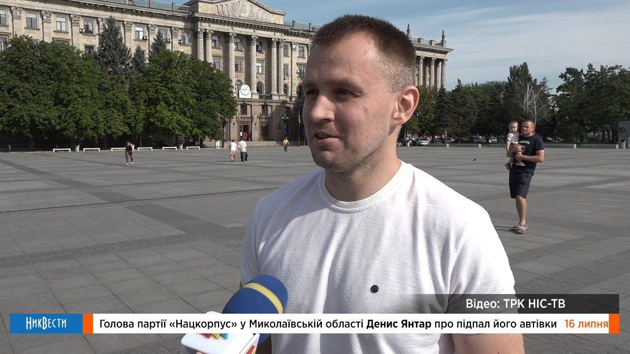Глава партии «Нацкорпус» в Николаевской области Янтарь о поджоге его автомобиля