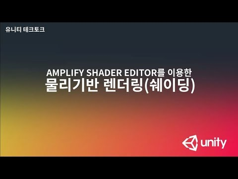 Unity Vfx R D With Amplify Shader Compass Ui
