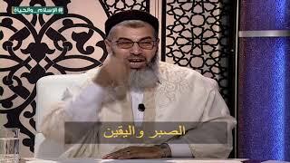 مقطع فيديو / الصبر واليقين