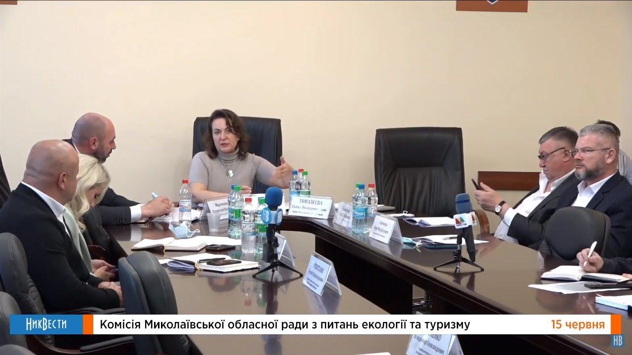 Комиссия Николаевского областного совета по вопросам экологии и туризма