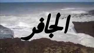 اغاني حصرية قصيدة قوارب الموت بصوت الزجال عبد الجليل خالدي_أنين الكلمات تحميل MP3