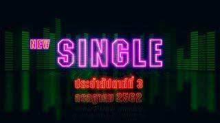 New Single | ประจำสัปดาห์ที่ 3 จาก แกรมมี่ โกลด์【SPOT】