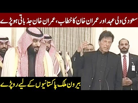 PM Imran Khan and Saudi Crown Prince Speech Today | 17 February 2019 | Express News