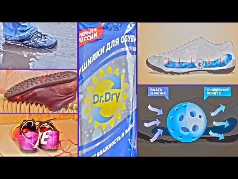 Dr. Dry сушилки для обуви на основе сорбентов