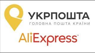 Інструкція: Як зробити замовлення на AliExpress
