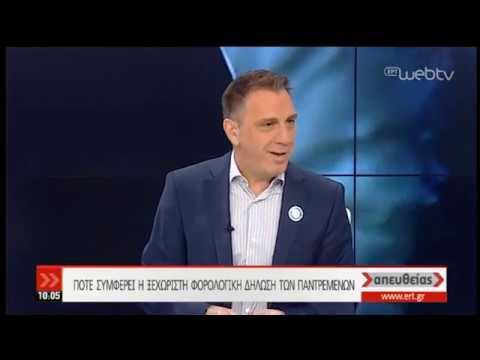 Πότε συμφέρει το φορολογικό «διαζύγιο»   05/12/18   ΕΡΤ