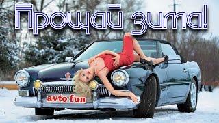 Avto Fun Авто приколы 2017  Смешная подборка видео Прощай зима  серия 25
