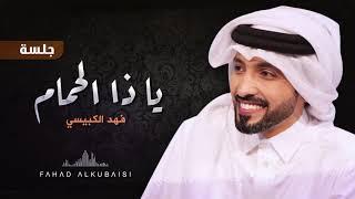 فهد الكبيسي - يا ذا الحمام   2019 تحميل MP3