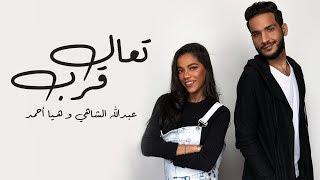 عبدالله الشاهي و هيا أحمد - تعال قرب (حصريآ)   2018 تحميل MP3