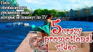 Пять обезбашенных рекламных видео  которые не покажут по ТV