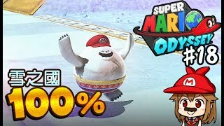 【阿薩】超級瑪利歐奧德賽   #18 雪之國100%