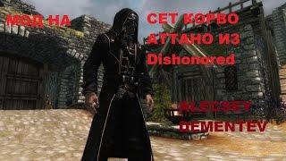 "МОД на Скайрим ""одежда из Dishonored"""