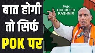 Rajnath Singh की Pak को चेतावनी, अब जो भी बात होगी Pok पर होगी