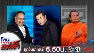 จับลิขสิทธิ์ทำกระทงลายการ์ตูน ปาเจโร่หัวร้อน คดีแชร์แม่มณี ยกเลิกเพลงชาติไทย l EP.98 l 10 พ.ย. 62
