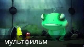 Большая лягушка  короткометражный мультфильм