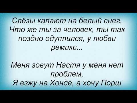 Слова песни Потап И Настя Каменских - Край ми э ривер