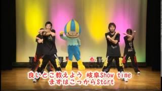 〔公式〕_ダンスショー&岐阜県観光ラップ