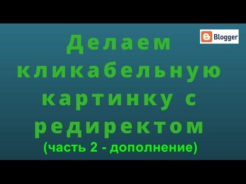 LeoPays -  кликабельная картинка с редиректом (дополнение)