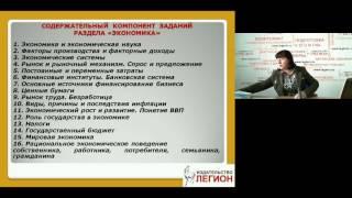 Подготовка к ЕГЭ 2017 по обществознанию  Содержательный компонент   ЭКОНОМИКА  Теория и практика
