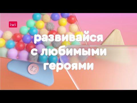 Сертификат на услугу ivi+ на 3 месяца - Видео