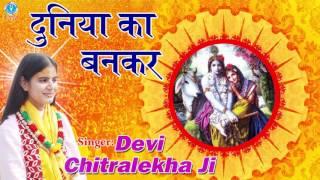 Duniya Ka Bankar  Devi Chitralekha Ji  Shri Krishna Bhajan  Hari Naam