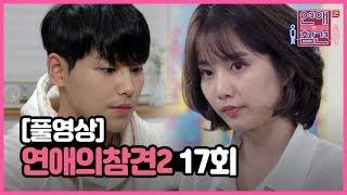 Gambar cover [17회 Full 영상] 연애의 참견2