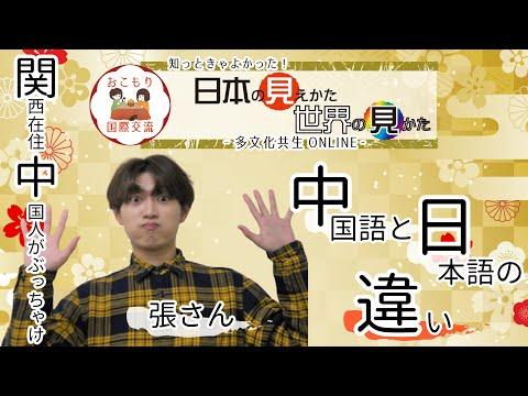 【日本のミエカタ 世界のミカタ】関西在住中国人が「中国語と日本語の違い」をぶっちゃけます!~中国人の張さんの場合~