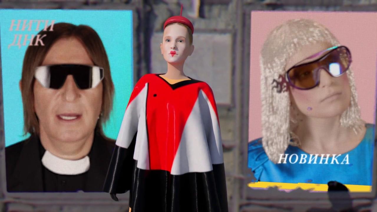 Куртки Кобейна — Нити ДНК (Монеточка, Би-2)