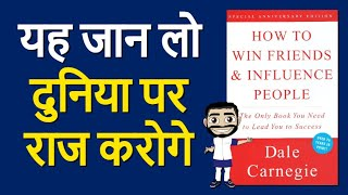 How To Win Friends and Influence People by Dale Carnegie Audiobook | Book Summary in Hindi