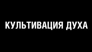 """БИЗНЕС МОЛОДОСТЬ И GM PROMOTION ПРЕДСТАВЛЯЮТ ПРОЕКТ """"КУЛЬТИВАЦИЯ ДУХА 3"""""""