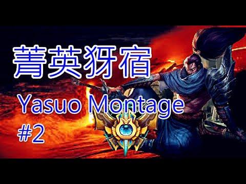 【UDD】菁英犽宿Yasuo Montage