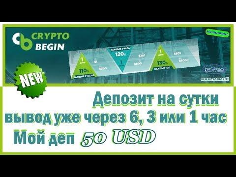 НЕ ПЛАТИТ Crypto Begin - НОВИНКА: Депозит на сутки, вывод уже через 6, 3 или 1 час., 2 Maя 2019