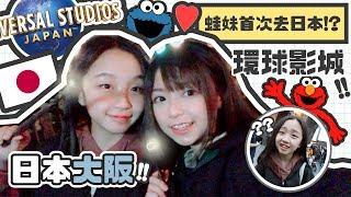 ▸出發啦各位!! 大阪環球影城Universal Studios 🇯🇵♡TRAVEL VLOG | 肥蛙 mandies kwok
