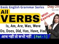 All helping verbs in English for English grammar, Be Do Have | Auxiliary verbs | EC Day29