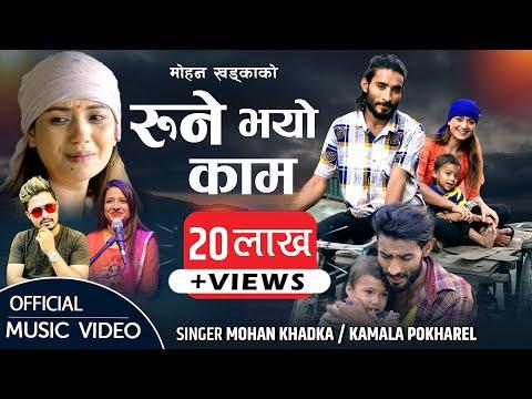 Arjun BK New Song 2077  Rune vayo Kaam - रुने भयो काम  Sarika Kc | By Mohan Khadka, Kamala Pokharel