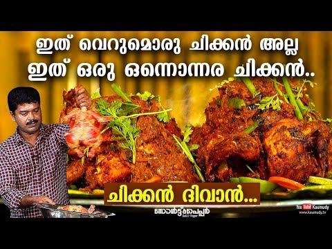 ഇത് വെറുമൊരു ചിക്കൻ അല്ല ; ഇത് ഒരു ഒന്നൊന്നര ചിക്കൻ | Delicious Chicken Divan | EP 243