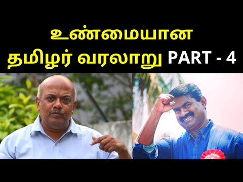 Real History of Tamil People Varalaru by Orissa Balu - PART 4 | TAMIL ASURAN