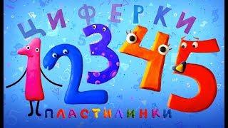 Циферки Пластилинки  Все серии подряд  ✏️ Премьера на канале Союзмультфильм 2019 HD