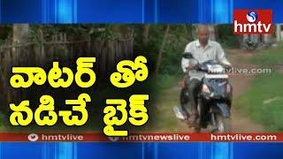 Water Bike | Professor Increases Bike Mileage Using Water | Pulletikurru | Telugu News | hmtv News