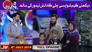 Game Show Aisay Chalay Ga with Danish Taimoor | 6th July 2019 | Danish Taimoor Game Show