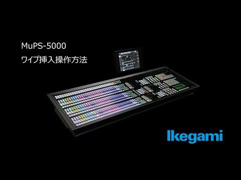 MuPS-5000 ワイプ挿入作成方法