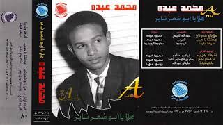 تحميل اغاني محمد عبده - ما عندي مانع - ألبوم أبو شعر ثاير ( 80 ) إصدارات صوت الجزيرة - HD MP3