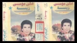 تحميل اغاني Ali Mousa - Ya Ghazala / على موسى - يا غزاله MP3