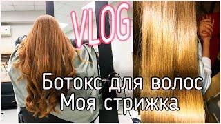 VLOG/ БОТОКС ВОЛОС + МОЯ СТРИЖКА